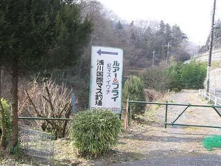 浅川国際鱒釣場写真
