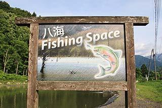 八海フィッシングスペース看板写真