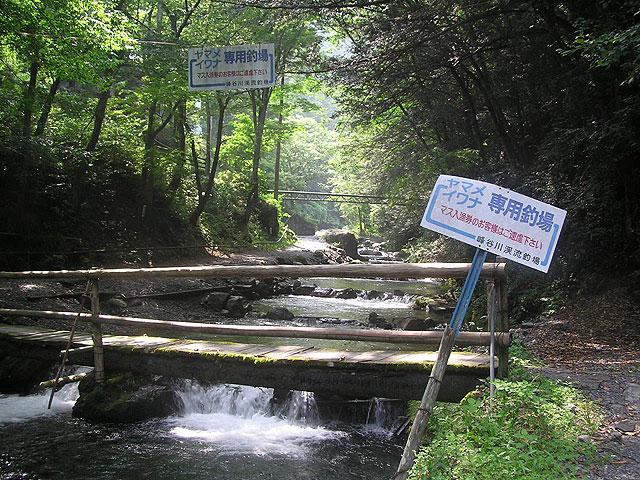 峰谷川渓流釣場対象魚で区分け写真
