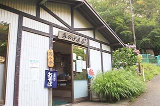 みのげマス釣りセンター焼き魚はみのげ茶屋で写真