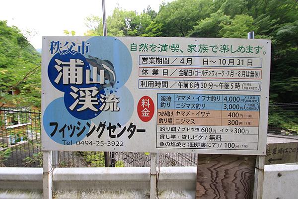浦山渓流フィッシングセンター看板写真