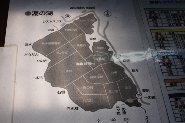 奥日光湯の湖湯の湖ポイント名写真