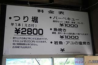 湯沢東山フィッシングパークえさ価格表写真