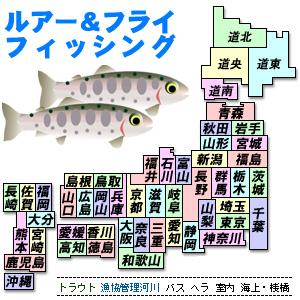 全国管理釣場情報