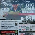 新潟・五頭フィッシングパーク、11月1日(土)より1ヶ月間BIGONEトーナメント開催