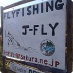 安芸高田市・フライフィッシング専用管理釣り場J-FLY