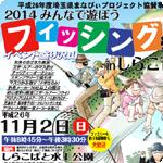 2014みんなで遊ぼうフィッシング祭りinしらこばと水上公園 11月2日(日)開催