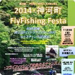 兵庫・第3回神河町フライフィッシングフェスタ 11月9日(日)