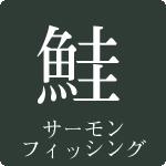 平成30年(2018年)・那珂川サケ有効利用調査参加者 募集要項