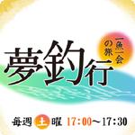 夢釣行にFOREST赤羽根悟氏出演。12月13日(土)BS日テレで放送予定。