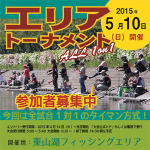 エリアトーナメント2015第13戦東山湖ALL1on1エントリー開始!