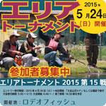 エリアトーナメント2015第15戦ロデオフィッシュ・エントリー開始