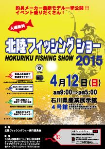 北陸フィッシングショー2015が4月12日(日)に開催!