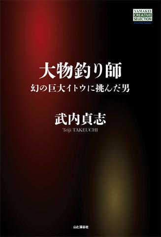 『大物釣り師 幻の巨大イトウに挑んだ男』山と溪谷社より刊行