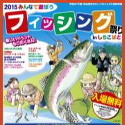 管理釣り場最大級イベント!2015みんなで遊ぼうフィッシング祭りinしらこばと 11月1日(日)開催