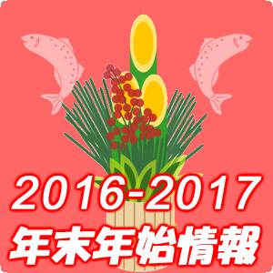 2016→2017年末年始釣り場イベント