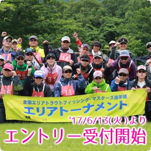 エリアトーナメント2017第11戦GP不忘6/13より受付開始!