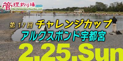 第17回チャレンジカップinアルクスポンド宇都宮2月25日・(日)開催エントリー受付中