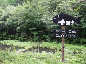 釣り堀カフェクローバー写真
