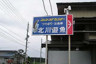 北川養魚場遊楽の池看板写真