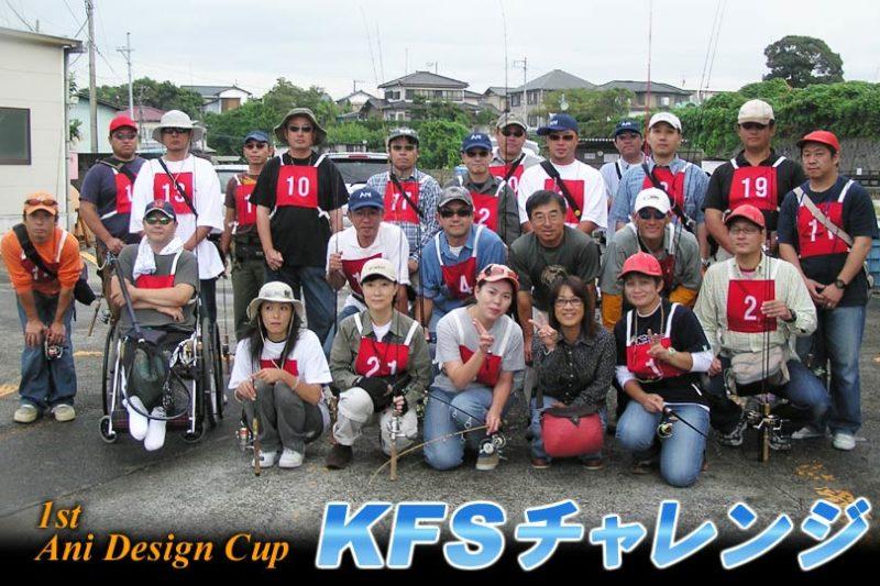 第1回KFSチャレンジ