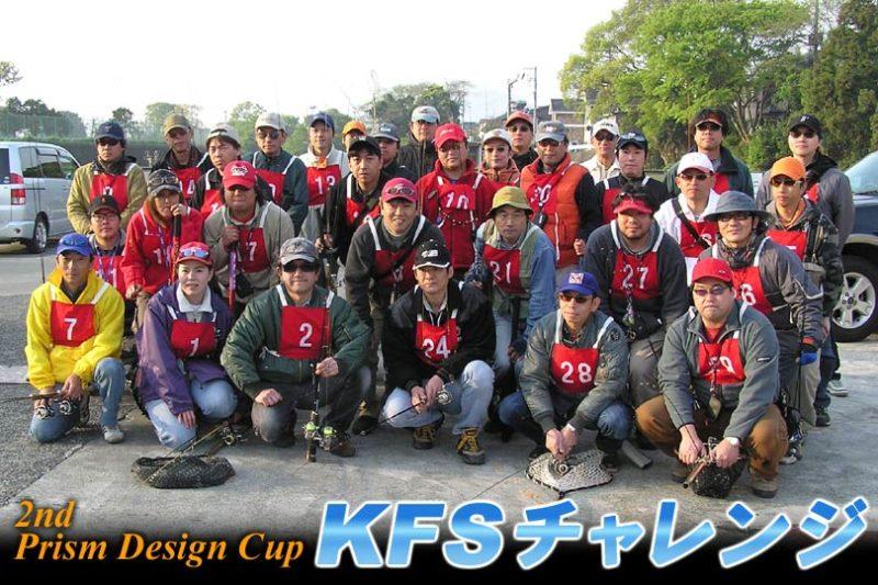 第2回KFSチャレンジ