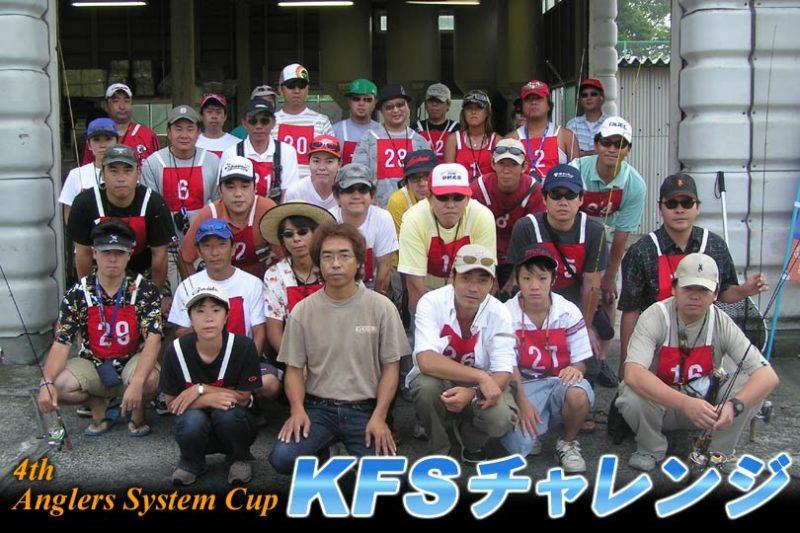 第4回KFSチャレンジ