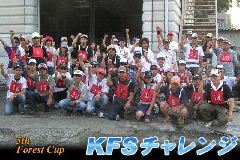 第5回KFSチャレンジ