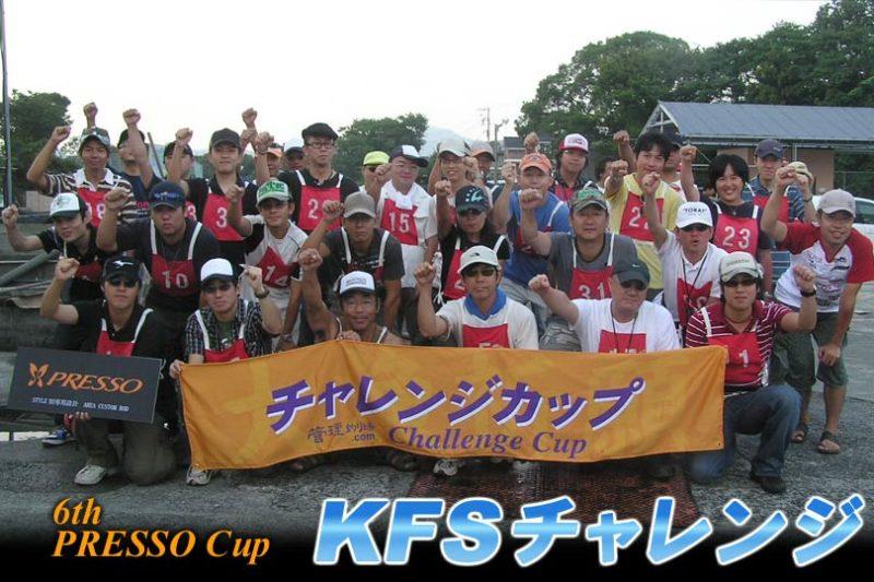 第6回KFSチャレンジ