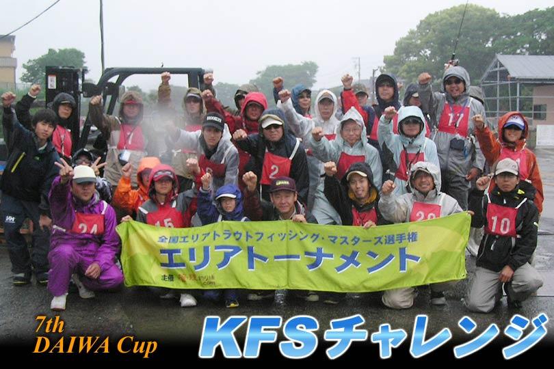 第7回KFSチャレンジ