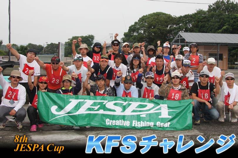第8回KFSチャレンジ