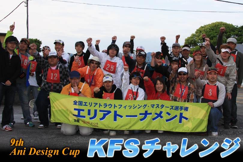 第9回KFSチャレンジ