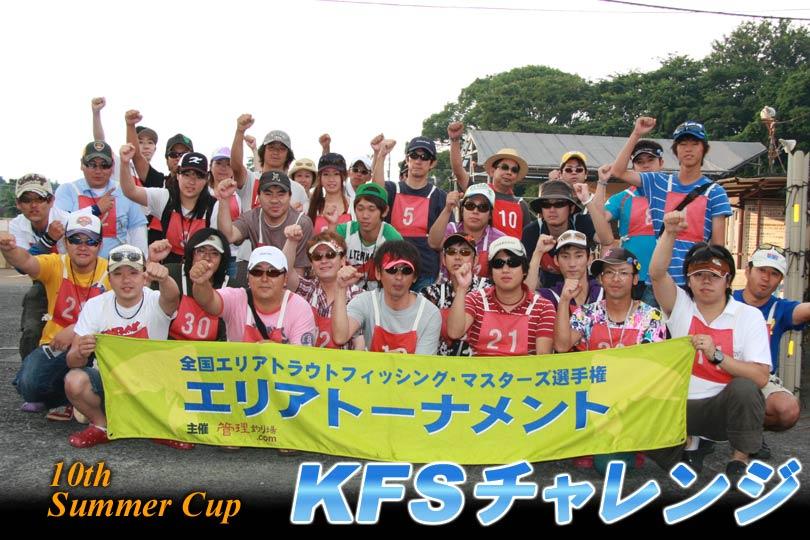 第10回KFSチャレンジ