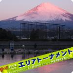 東山湖・エリアトーナメント