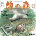 鱒の森2014秋