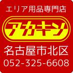 名古屋・アカキンSALE期間12月30日(火)まで