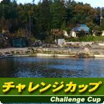 3/28(土)前橋フィッシングパークにてチャレンジカップ開催