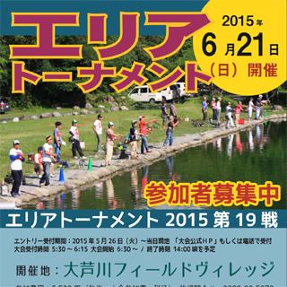 エリアトーナメント2015第19戦大芦川フィールドヴィレッジ、本日よりエントリー開始