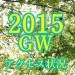 2015年GWアクセス