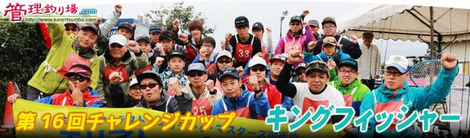 第16回チャレンジカップ・キングフィッシャーは仲田尚矢さんが優勝!