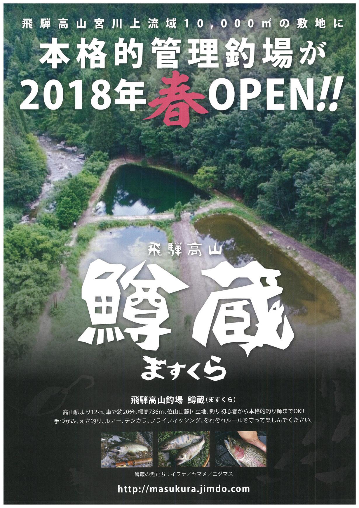 飛騨高山に新エリアオープン!鱒蔵2018.4.21デビュー!
