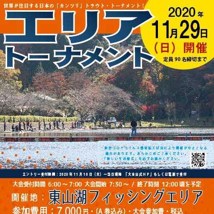 エリアトーナメント2020 東山湖