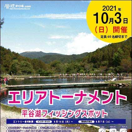 エリアトーナメント2021第15戦 @ 平谷湖フィッシングスポット